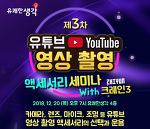 유튜브영상촬영 액세서리 세미나 유쾌한생각 with 크레인3