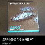 로지텍 G302 게이밍 마우스 사용기