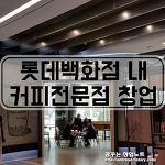 [동대문구/커피] 청량리 롯데백화점內 커피전문점 신규[창업비용 2.5억]