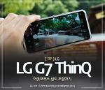 LG G7 ThinQ 카메라 아웃포커스 심도 조절하는 방법