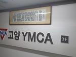 <Y동행 5> 고양YMCA 페북페이지 친구되기.