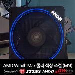 AMD 레이스 맥스 쿨러 색상 조절 (AMD Wraith Max Cooler Color)