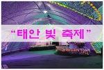 태안 여행/태안 빛 축제 태안투어패스 빅3 후기