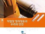(산업안전교육/근로자안전교육) 우성오토콘 - 작업장 정리정돈과 안전