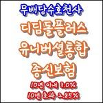 디딤돌 플러스 유니버셜 통합 종신보험(동양생명) - 확정 금리 10년 이내 3.0% 10년 초가 2.85%