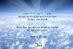 하나님의교회 새언약 유월절은 천국가는 진리
