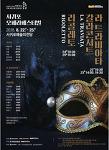 글로벌오패라단, 제3회 2018 서귀포 오페라페스티벌