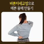 자세교정 중요성 날씬하고 건강하게