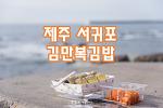 제주 서귀포 김만복김밥, 멋진 제주 바다와 함께 맛있는 김밥