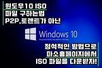 윈도우10 ISO 파일 마이크로소프트 홈페이지에서 정식버전으로 다운받자