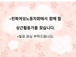 전북여성노동자회 에서 활동가를 찾습니다.