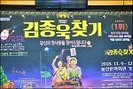 뮤지컬 김종욱찾기-대구 봉산문화회관