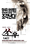 공포 고어영화 쏘우(SAW) 감상 후기 by 코마메