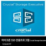 마이크론 SSD 전용 프로그램 Crucial Storage Executive