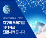 세스코인 프리세일 일정 및 국내상장 & 해외상장 일정 소개