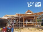 [전라남도]함평군-친환경 단열재 화이트폼 시공 완료 했습니다.