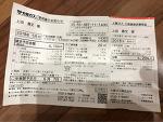 일본에서 생활하기 [4인 가족] - 2018년 5월 가스요금