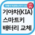 기아차(KIA) 스마트키 배터리 교체방법