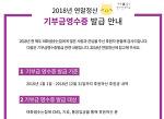 2018년 연말정산 기부금 영수증 발급 안내