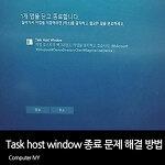 Task host windows 종료 문제 해결방법