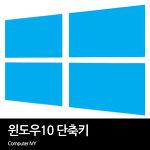 윈도우 단축키 모음 (윈도우10 단축키)