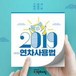 [직장라이프] 2019년 연차사용법 (부제. 정책브리핑, 2019년 휴일)