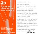 518 자유공원 견학 - 광주민주화운동/영창 특별전/스물세개의 방 이야기