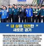 경기도를 히틀러식 감시사회로 만들겠다는 이재명