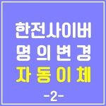 전기요금 인터넷으로 명의변경, 자동이체 신청하기(feat.한전사이버지점)-2.자동이체신청
