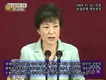 """원문→""""국가가 국민을 보호하지 못한다면..."""" 박근혜 대표 연설"""