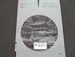 펜화로 읽는 한국 문화유산 - 펜 끝에서 살아난 우리 건축 천년의 아름다움 (저자 김영택)