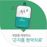 곤지름(콘딜로마) 재발 예방하는 비법 [한약 편]