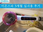 [이온스파]IONSPA BATH1000 연수기 3개월 실사용 후기(부제: 예민한 피부의 마눌님과 딸을 위한 선물)