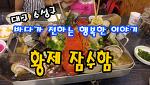 """[랍스타, 해산물 맛집] 대구 수성구 바다가 전하는 행복한 이야기 """"황제 잠수함"""""""