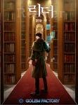 리더(Reader) - 게임판타지