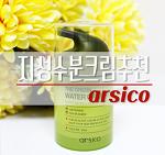 아르시코 겨울피부관리 지성수분크림추천~ 끈적임없는 촉촉한크림