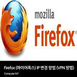 파이어폭스 IP 변경 방법 (VPN 방법)