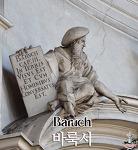 가톨릭 구약성경 32권 '바룩서' 요약 내용
