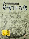 """고고학자 조유전과 이기환의 """"한국사 기행"""""""
