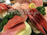 김해맛집 - 참치 무한리필 본참치 후기