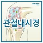 관절내시경 수술로 어깨 통증 시원하게~~잡자!