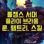 롤 시즌8 미드 브라운 룬, 템트리, 스킬(feat. 플라이)