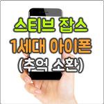 스티브 잡스 야심작 1세대 애플 아이폰3G와 재만남