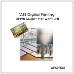 AST Digital Printing