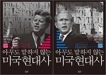 <아무도 말하지않는 미국현대사> 피를 부르는 추악한 미제국주의자들의 행적은 감출수 없다.