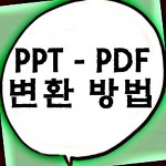 ppt pdf 변환 모든방법
