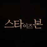 스타 이즈 본 ost 노래모음