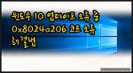 """ 0x8024a206 "" 윈도우 10 업데이트 오류  해결법!"