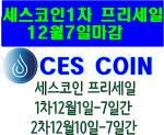세스코인 프리세일 1차 12월 7일 마감 임박 ~!!!