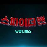 스파이더맨 뉴 유니버스 ost 노래모음